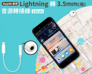 iPhone7專用音源轉接線,限時4.5折,今日結帳再享加碼折扣