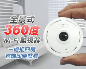 全景360°WiFi監視攝影機,限時7.5折,今日結帳再享加碼折扣