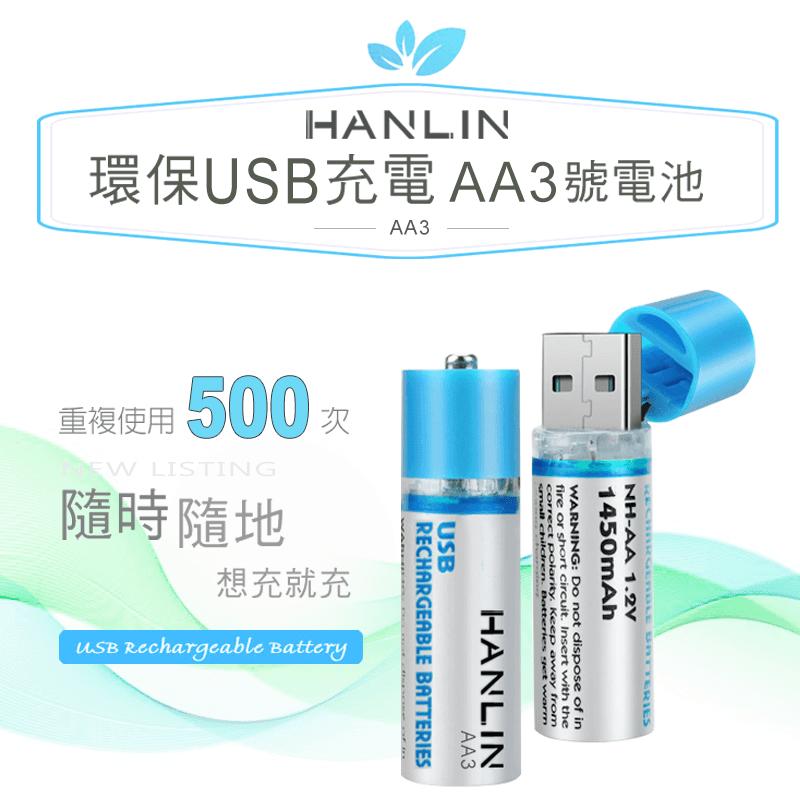 HANLIN環保USB重複充電3號電池AA3,今日結帳再打85折!