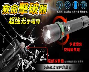 救命擊破器強光手電筒,限時1.7折,今日結帳再享加碼折扣