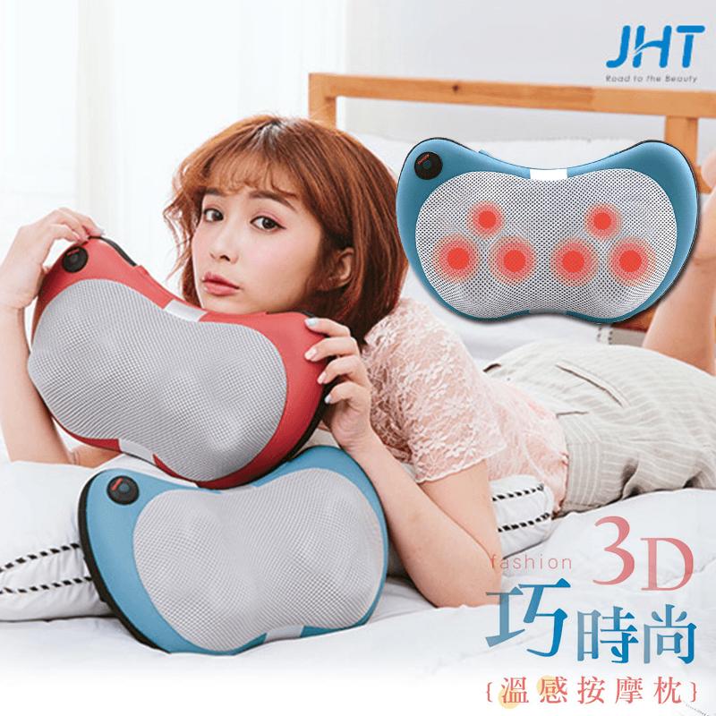 JHT 3D巧时尚温感按摩枕K-1580,本档全网购最低价!