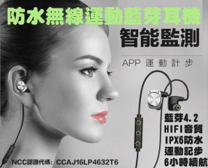 防水運動型智能藍牙耳機,限時7.5折,今日結帳再享加碼折扣