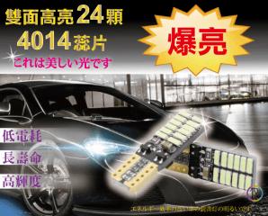 爆亮24LED車用T10解碼燈,限時1.5折,今日結帳再享加碼折扣