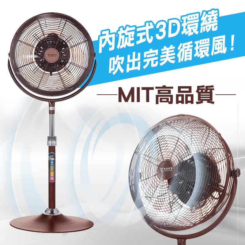 東銘台灣製14吋3D循環電風扇TM-1477,限時5.0折,請把握機會搶購!