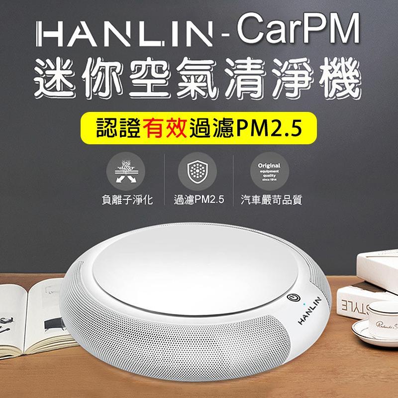 Hanlin 車用家用迷你空氣清淨機CarPM,本檔全網購最低價!