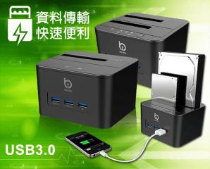 USB3.0硬碟拷貝底座,限時6.7折,今日結帳再享加碼折扣