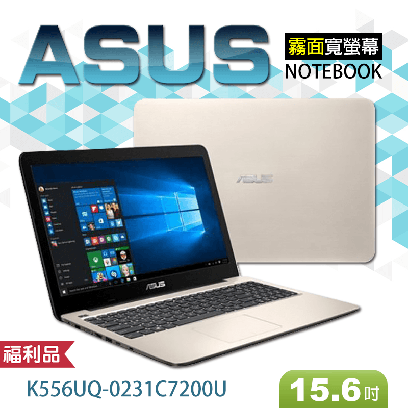 ASUS 華碩霧面寬螢幕筆電K556UQ-0231C7200U,限時9.0折,請把握機會搶購!