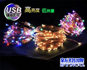 SYNCO 新格牌LED可彎炫彩燈串,今日結帳再打85折