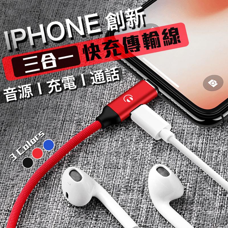 IPHONE創新音源充電通話三合一快充傳輸線,今日結帳再打85折!