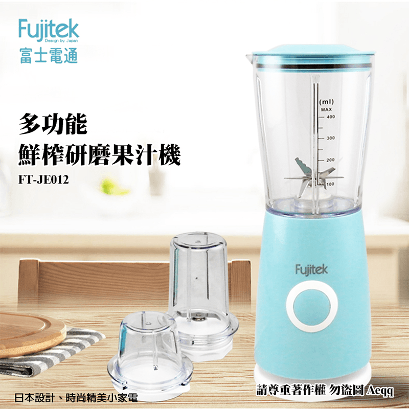 Fujitek富士電通多功能鮮榨研磨果汁機FT-JE012,限時5.7折,請把握機會搶購!