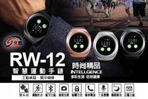 IS RW-12智慧運動手錶,限時4.9折,今日結帳再享加碼折扣