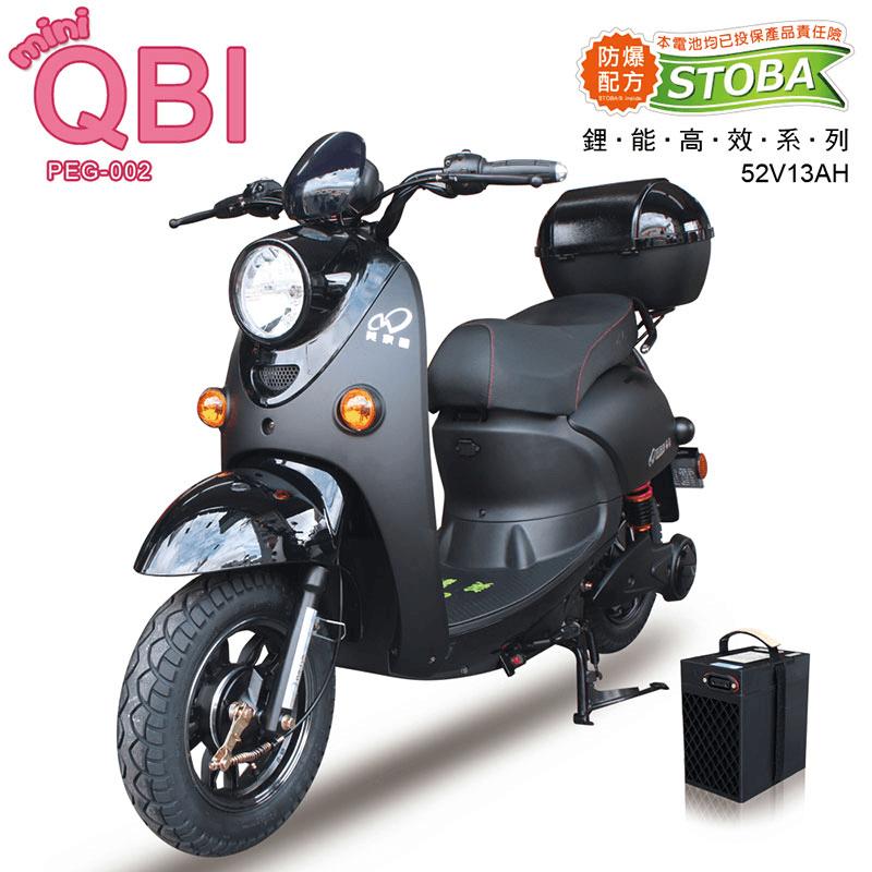 向銓電動車Mini-Qbi電動自行車PEG-002,本檔全網購最低價!