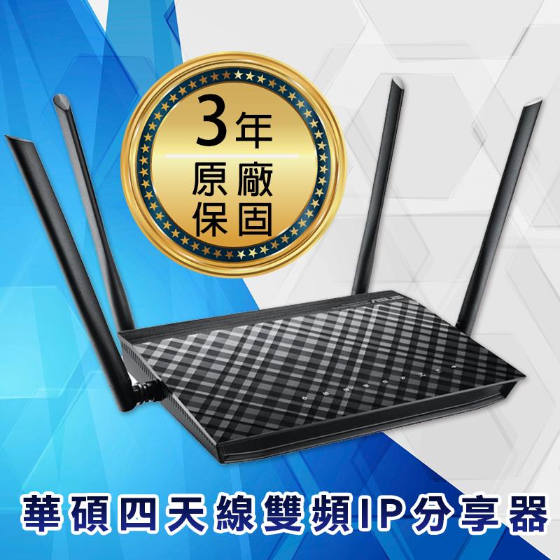 ASUS華碩四天線雙頻IP分享器RT-AC1200,限時8.8折,請把握機會搶購!