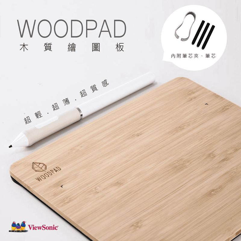 WoodPad 木質繪圖板 PF0730 ViewSonic,限時8.9折,請把握機會搶購!