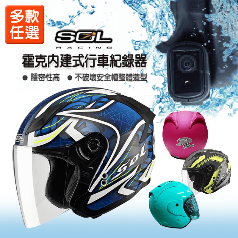 I-miniDV內建式行車紀錄器安全帽,限時7.2折,請把握機會搶購!