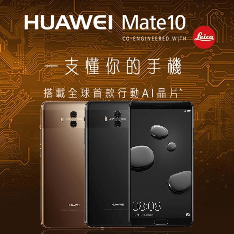 Huawei 華為超強旗艦8核智慧型手機 Mate 10,限時9.7折,請把握機會搶購!