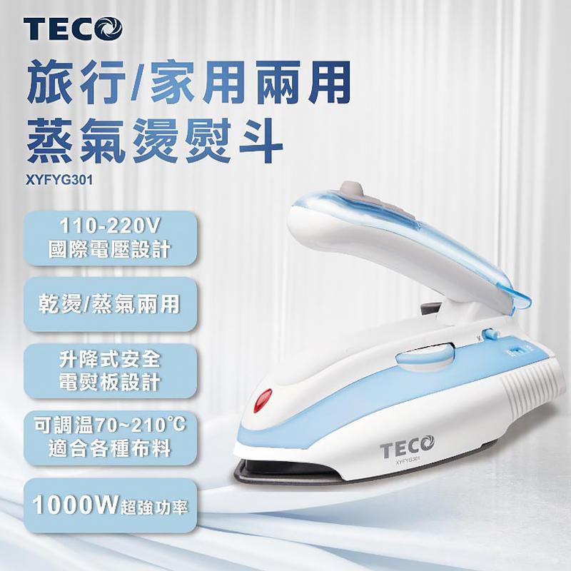 TECO東元旅行家庭兩用蒸汽電熨斗XYFYG301,今日結帳再打85折!