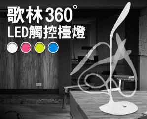歌林360度LED觸碰檯燈,限時5.0折,今日結帳再享加碼折扣