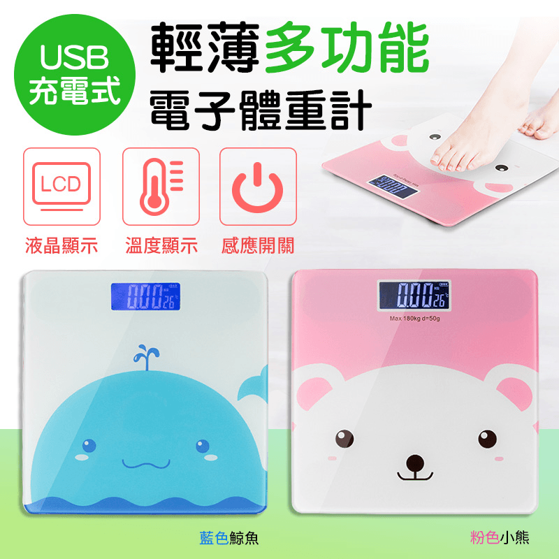 aibo 輕薄多功能電子體重計USB-80,今日結帳再打85折!