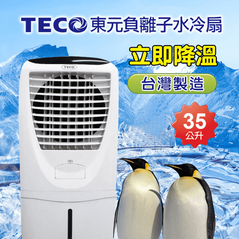 東元35L大容量水冷扇 XYFXA3503,今日結帳再打85折!
