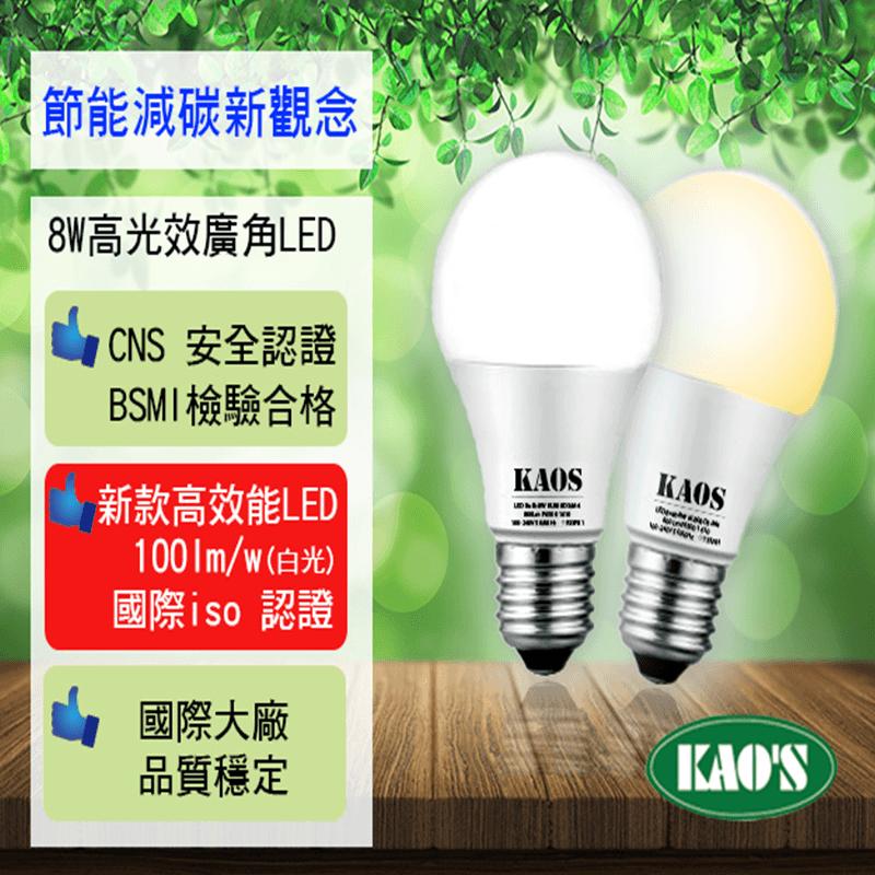 kaos 8W高效省電廣角led燈泡,今日結帳再打85折!