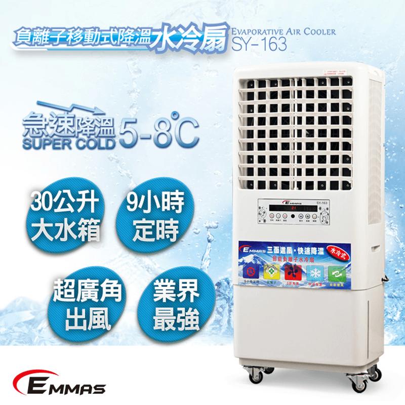 EMMAS 璦瑪仕勁涼負離子移動式水冷扇(SY-163),限時7.3折,請把握機會搶購!