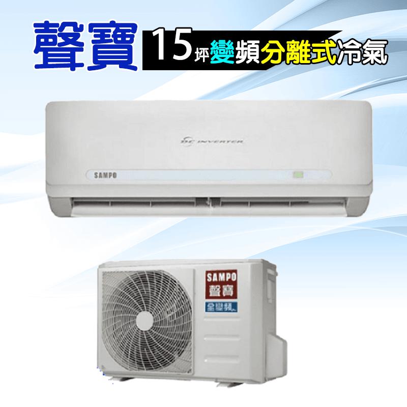 SAMPO聲寶變頻單冷分離式冷氣AU-QC72D/AM-QC72D,限時8.6折,請把握機會搶購!