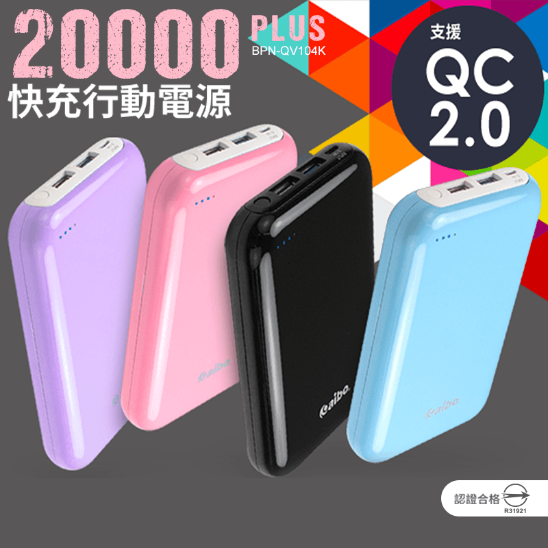 aiboQC2.0快充行動電源BPN-QV104K,今日結帳再打85折!