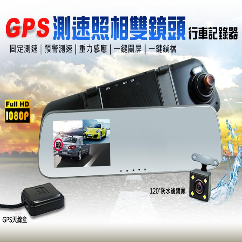 GPS測速雙鏡行車記錄器,今日結帳再打85折!