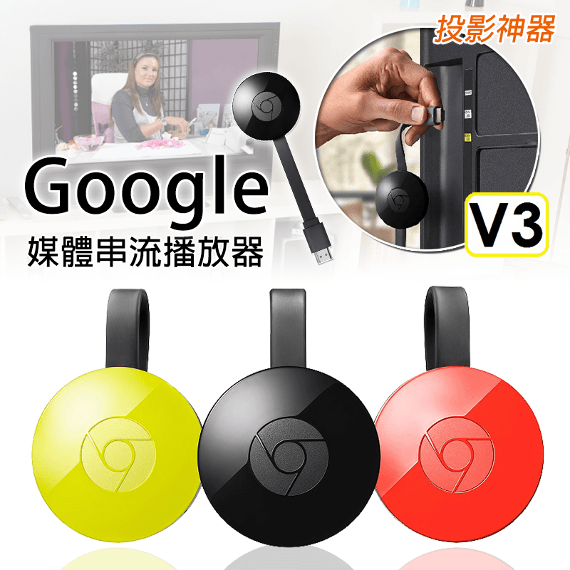Google V3 媒體串流播放器,限時9.5折,請把握機會搶購!