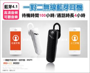 頂級商務型無線藍芽耳機,限時4.0折