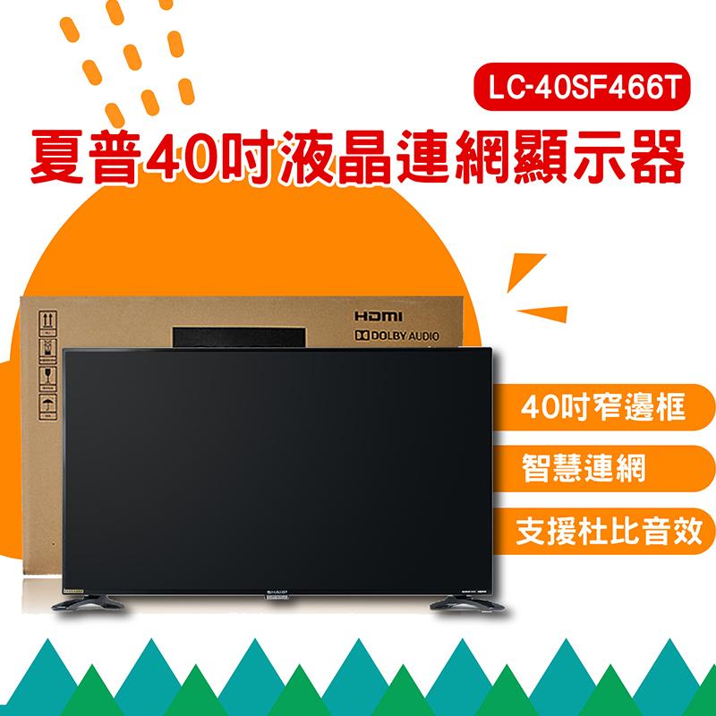 夏普40型智慧連網顯示器,限時9.6折,請把握機會搶購!