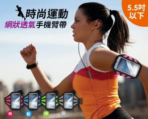 運動網狀透氣手機臂帶,限時2.0折,今日結帳再享加碼折扣