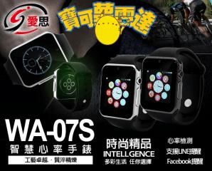 IS WA-07S智慧心率手錶,限時6.5折,今日結帳再享加碼折扣