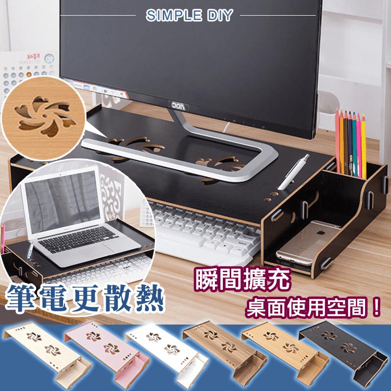 DIY木質收納電腦螢幕架,今日結帳再打85折!