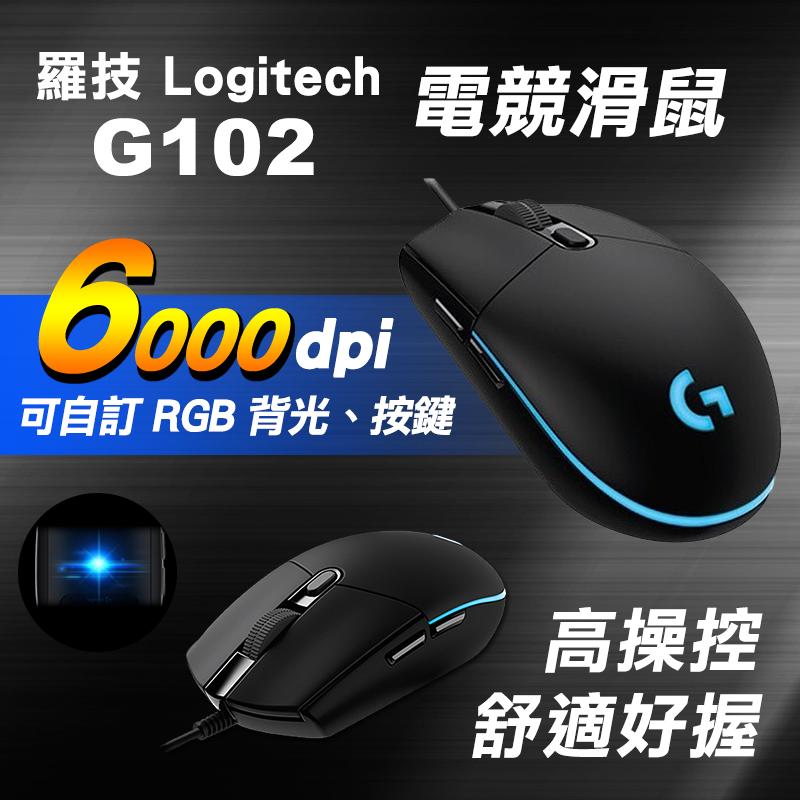 羅技Logitech G102 PRODIGY光學滑鼠,限時4.3折,請把握機會搶購!