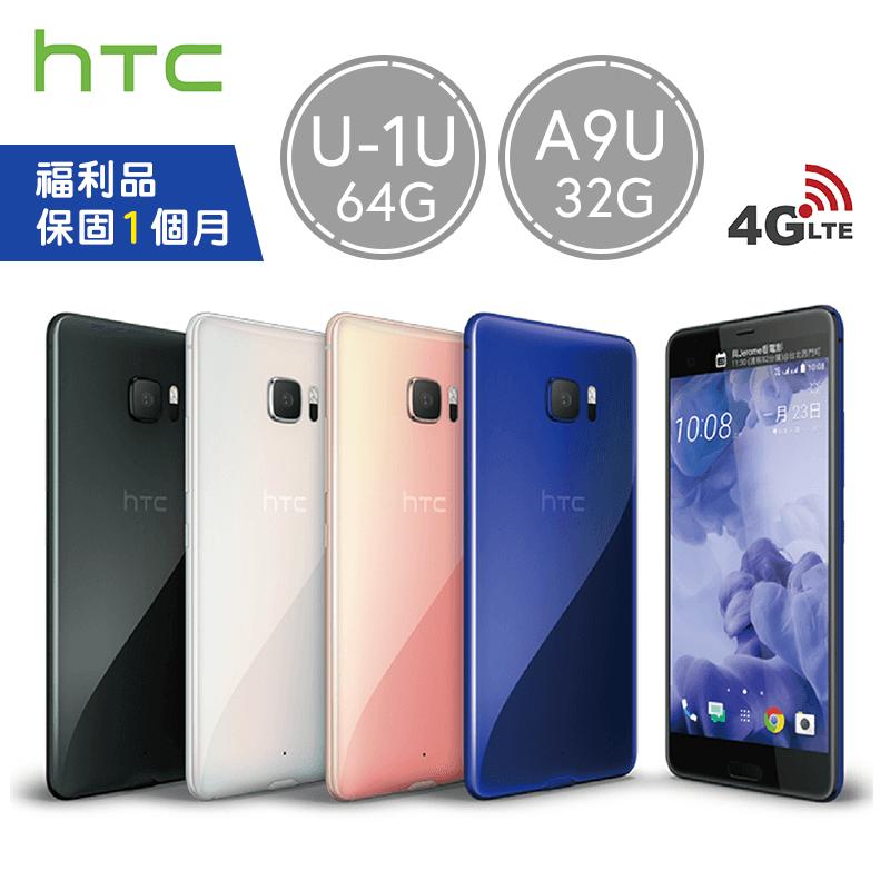 HTC Ultra U-1U/A9U任選,限時2.9折,請把握機會搶購!