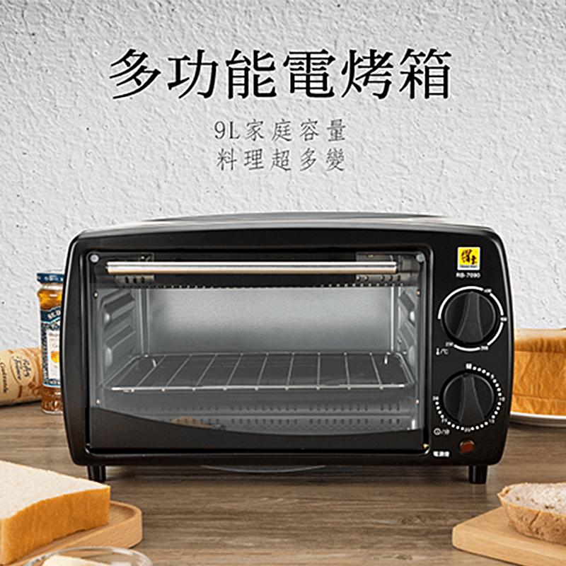 鍋寶多功能大容量溫控烤箱RB-7090Z,本檔全網購最低價!
