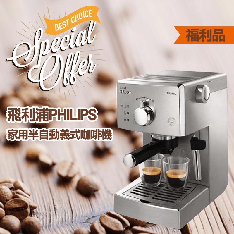 Philips 飛利浦半自動義式咖啡機HD-8327,本檔全網購最低價!