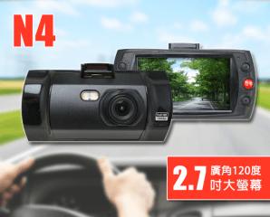 行走天下高畫質超廣角行車紀錄器N4,今日結帳再打85折