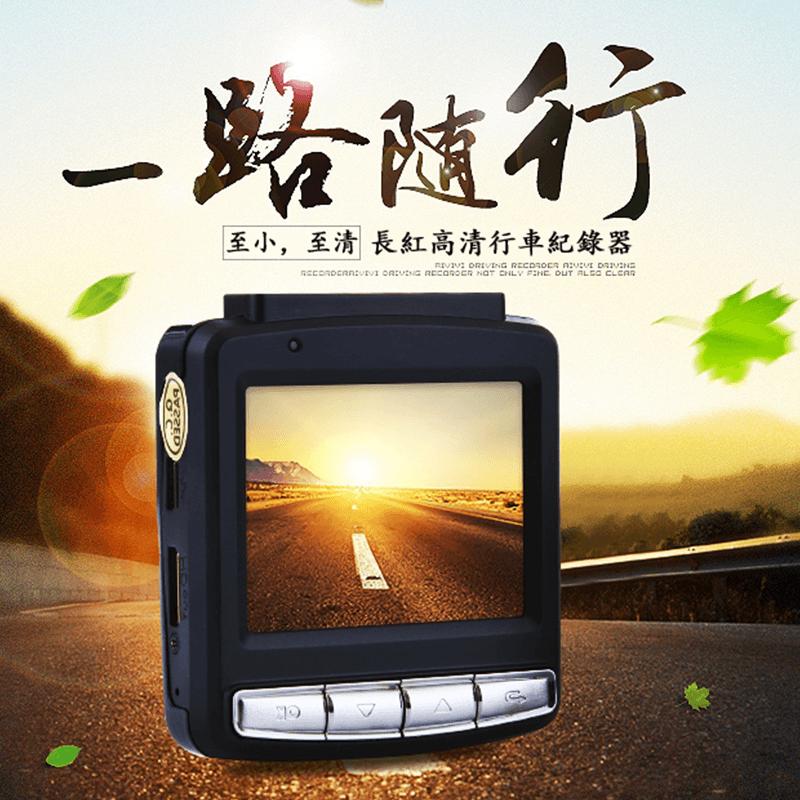 長虹高清智慧行車紀錄器CXC-D10,今日結帳再打85折!