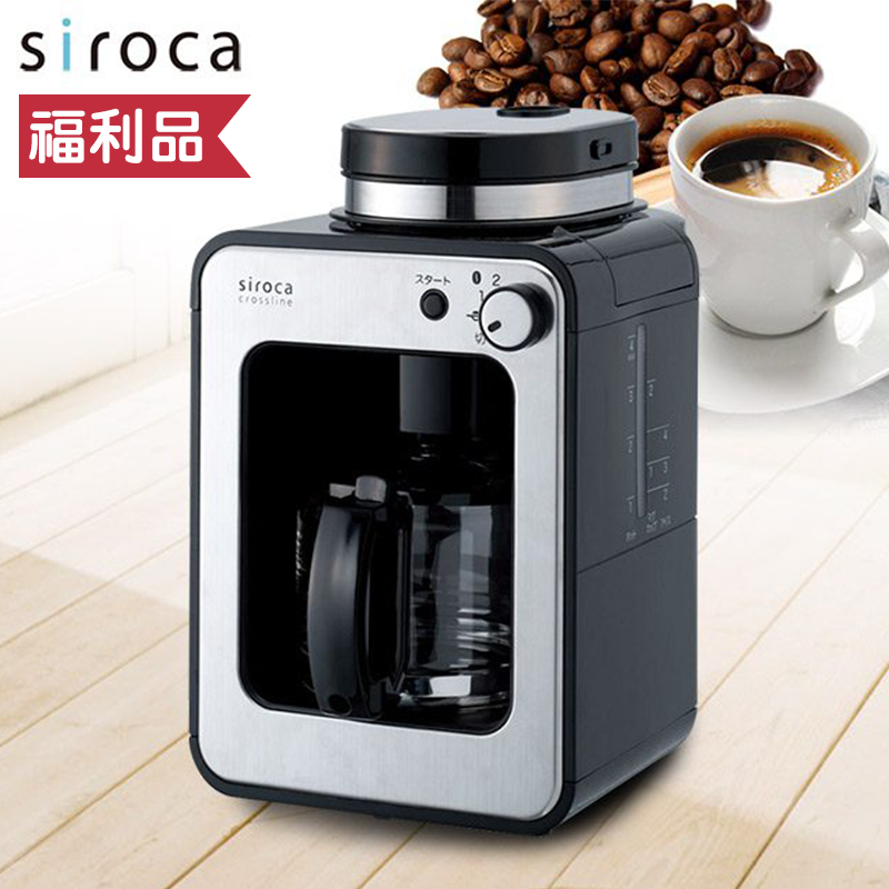 Siroca自動研磨咖啡機(STC-408),限時5.7折,請把握機會搶購!