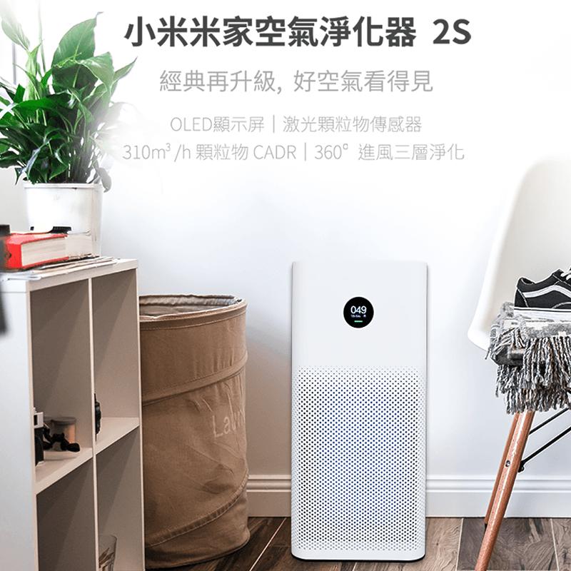 小米高效空氣清淨機2s,限時7.3折,請把握機會搶購!