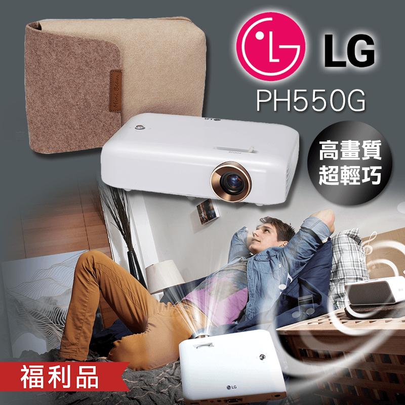 LG乐金高画质720P微型投影机(PH550G),限时6.3折,请把握机会抢购!