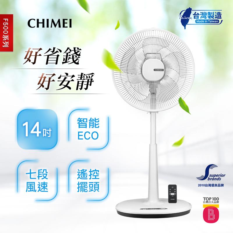 CHIMEI奇美智慧遙控DC節能風扇(DF-14D500/DF-16D500),限時8.1折,請把握機會搶購!
