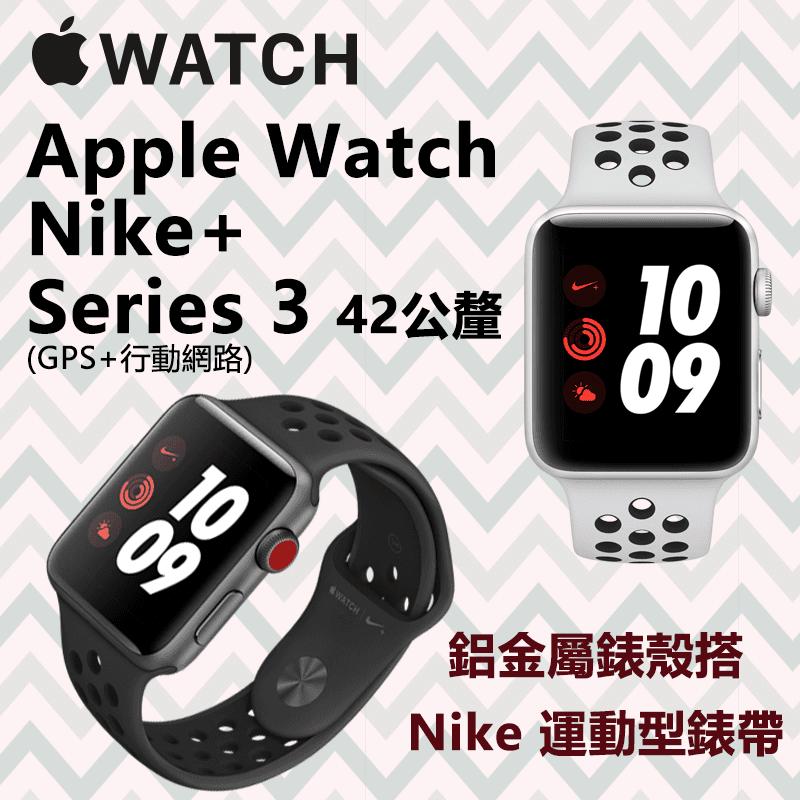 Apple iWatch Nike GPS 行動版,限時10.0折,請把握機會搶購!