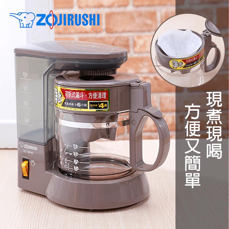 日本象印4人份咖啡機,今日結帳再打85折!