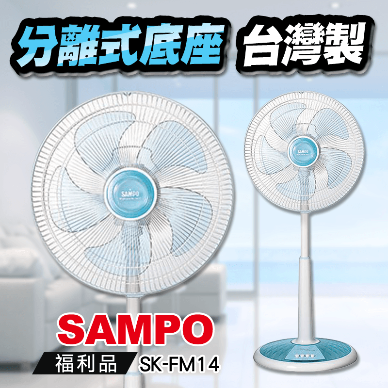 SAMPO 聲寶星鑽底座直立電扇(SK-FM14),限時5.2折,請把握機會搶購!
