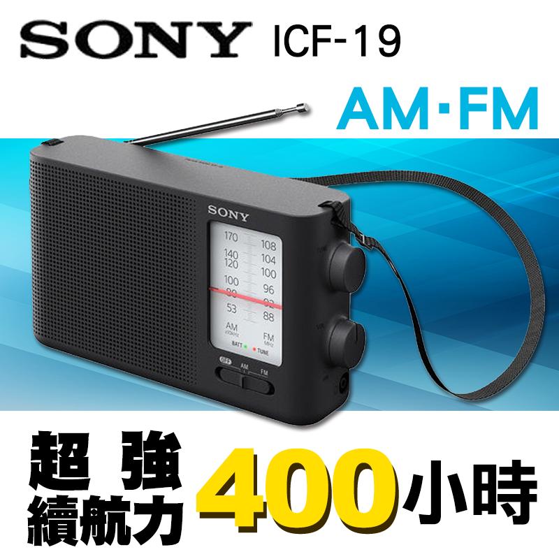 Sony類比調諧收音機(ICF-19),限時8.2折,請把握機會搶購!