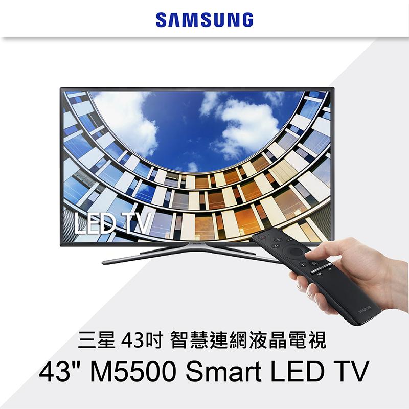 SAMSUNG三星43吋連網液晶電視UA43M5500AWXZW,限時6.5折,請把握機會搶購!